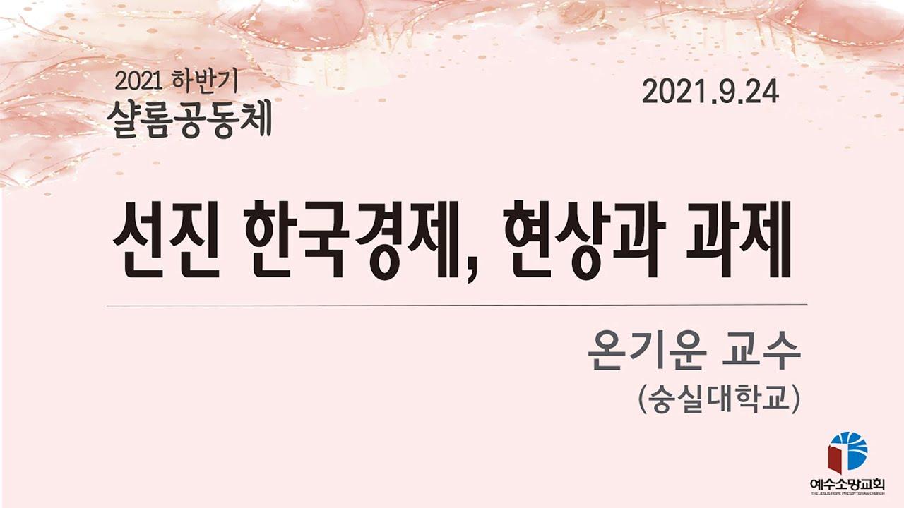 [2021년 09월 24일] 선진 한국경제, 현상과 과제 - 온기운 교수