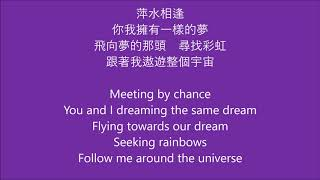 萍水相逢 / A Whole New World  - Mandarin Pop Version - English Lyrics