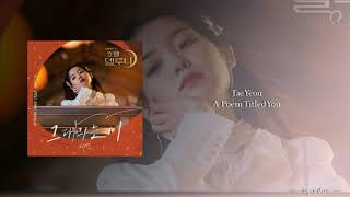 Taeyeon - A Poem Called You (OST Part.3 Hotel Del Luna)