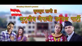 New Congress Song  2017/2074  Suna Suna Sathi By Bimalraj Chhetri & Ritu Thapa