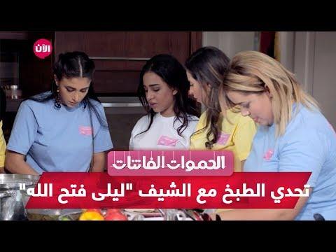 الحموات الفاتنات: اليوميات - الحلقة 32: تحدي الطبخ مع الشيف -ليلى فتح الله-  - 10:55-2018 / 12 / 16