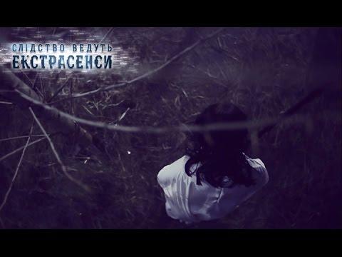 Экстрасенсы ведут расследование 2016 6 сезон 6 серия