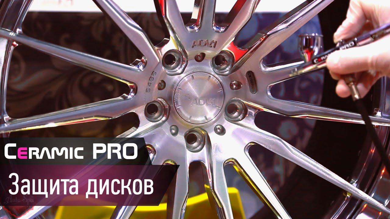 НАНОКЕРАМИКА Ceramic PRO 9H АВТОБЛЕСК Алматы - YouTube