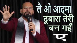 लै ओ आदमा दूबारा तेरी गल बन गईं ए || BY WORSHIP TEAM || Vinod Prochia Ministries