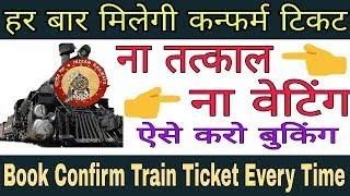 हर बार मिलेगी कन्फर्म रेल टिकट ना तत्काल ना वेटिंग / Book Confirm Train Ticket Every Time