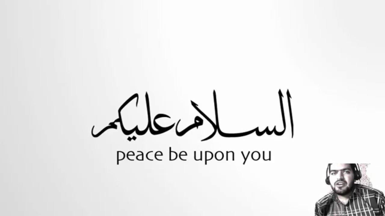 Learn to speak arabic lesson 1 greetings youtube learn to speak arabic lesson 1 greetings m4hsunfo