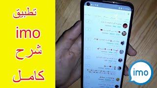 شرح كامل لتطبيق ايمو imo خطوة خطوة 2021 ❤ جرب الان ❤ screenshot 5