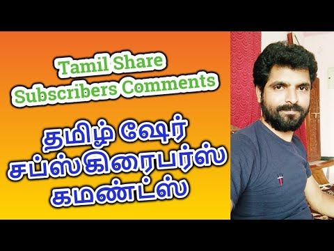 Interesting Comments   Thanks to Tamil share Subscribers   Stock Market Doubts