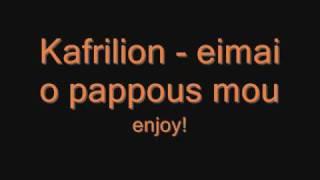 kafrilion - eimai o pappous mou (lyrics) [HQ]