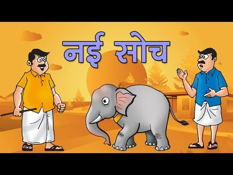 नई सोच : New perspective  || Kids story in hindi || Moral story for kids