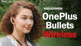 Обзор Oneplus Bullets Wireless - стоит ли брать?