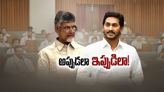 AP Assembly Mike Row || YS Jagan  Vs Chandrababu - Watch Exclusive