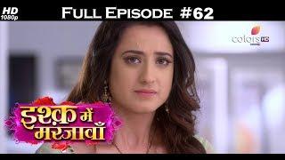 Ishq Mein Marjawan - 14th December 2017 - इश्क़ में मरजावाँ - Full Episode