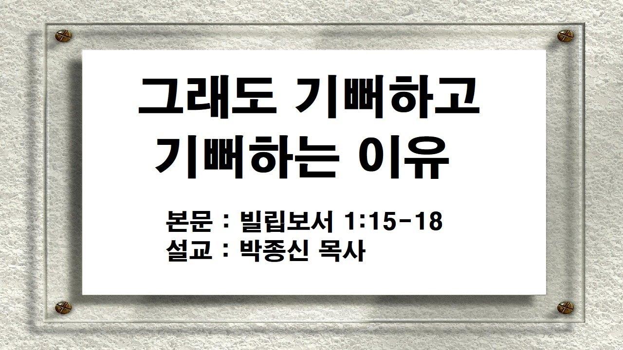 그래도 기뻐하고 기뻐하는 이유 | 박종신 목사 | 성경암송학교 주일설교