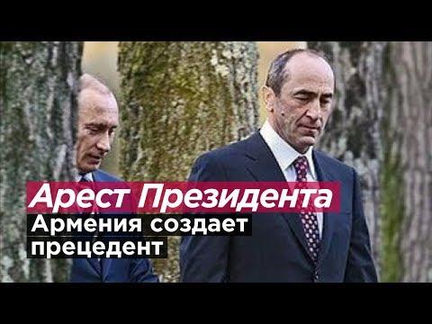 АРЕСТ ПРЕЗИДЕНТА. Армения