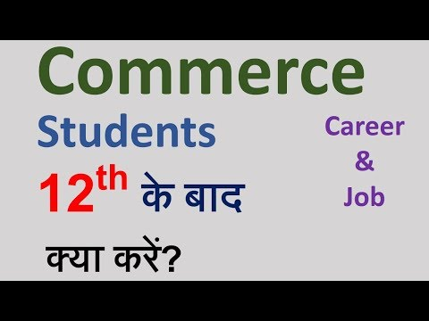 What to do After 12th Commerce || Career and Job Options for Commerce Students ✔