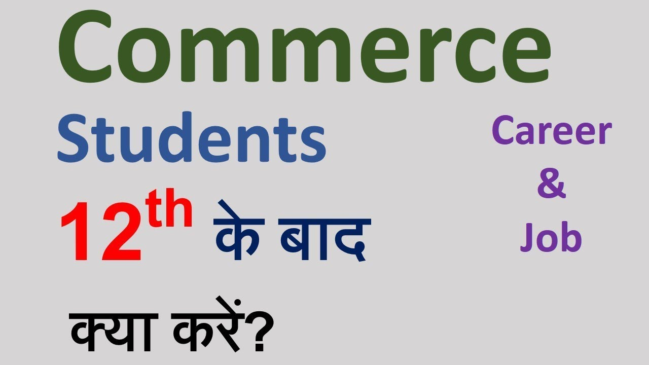 What To Do After 12th Commerce Career And Job Options For Students क मर स स ट ड ट 12व Youtube