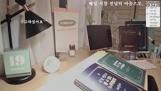 세나의공부방/공인노무사/studywithmelive/실…