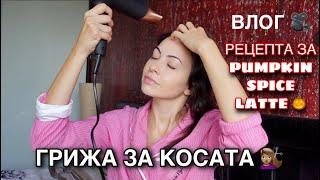Влог ❥ Грижа за косата + Рецепта за Pumpkin spice latte