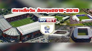 สนามในลีกวัน อังกฤษ ฤดูกาล2019 EFL League One England Stadium 2019
