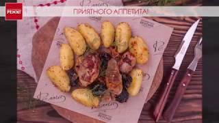 РЕМИТ - Рецепт свинина с черносливом