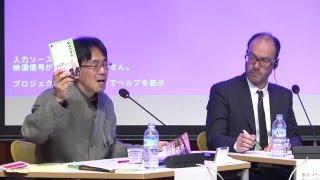 2015.11.07 日独シンポジウム 『ネット時代と世論形成』 (2) Öffentlichkeit im Internetzeitalter