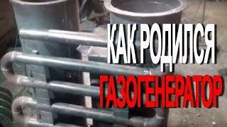 видео Газогенератор