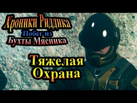 The Chronicles Of Riddick: Escape From Butcher Bay Прохождение На Русском #4 — ШАХТА