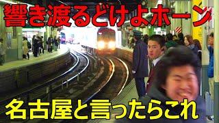 【どけよどけよ●すぞ~♪】名鉄ミュージックホーンが面白い(第2弾)