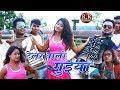 Tailor Wali Guiya | टेलर वाली गुइया | New Nagpuri Song | Singer- Abhishek Mukhi