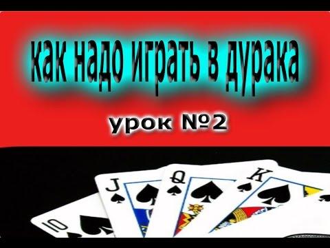 Игра Дурак подкидной играть бесплатно онлайн (настольные)