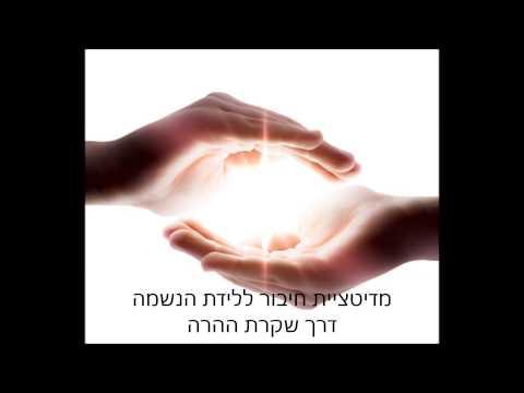 חיבור ללידת הנשמה דרך שקרת ההרה 38:30