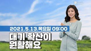 [웨더뉴스] 오늘의 미세먼지 예보 (5월 13일 09시…