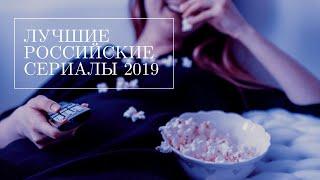 Кинокритики назвали лучшие российские сериалы 2019 года