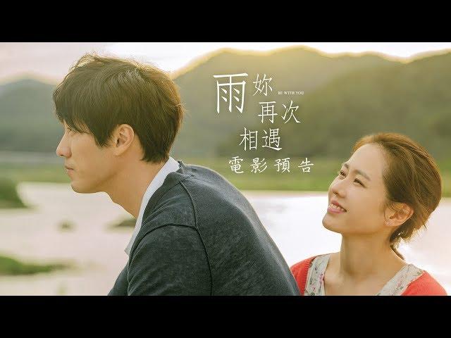 【雨妳再次相遇】蘇志燮x孫藝真 帶來最感人的愛情故事 4/4(三) 很想見你