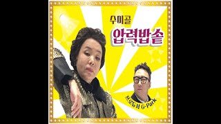 [ELECTRONIC, DANCE] 수미골 김수미 - …