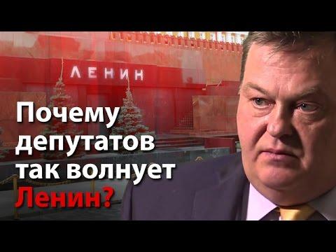 Пошли по украинскому пути? Почему депутатов так волнует Ленин?