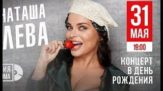 31 мая  Праздничный концерт в День рождения !!! Наташа Королева