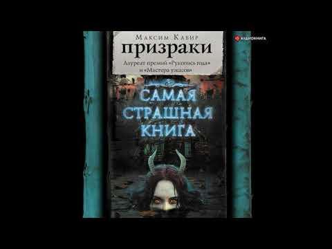 Страшные истории - Максим Кабир, ПРИЗРАКИ (ознакомительный фрагмент)