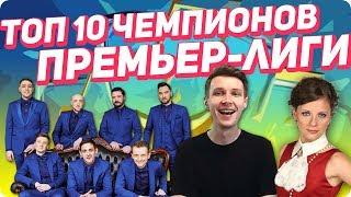ТОП 10 чемпионов Премьер-лиги КВН