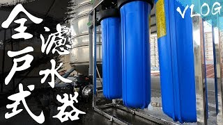 DIY『大胖全戶式濾水器&加壓馬達(木川KQ200)』!!! 安裝&接管&烤管&過濾器 側拍全紀錄 VlogHome Water Filtration SystemsDIY實作宅水電