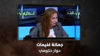 جمانة غنيمات - حوار حكومي