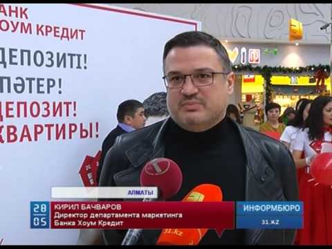 """Более сотни тысяч вкладчиков """"Бахыт депозита"""" от Банка Хоум Кредит приняли участие в  розыгрыше"""