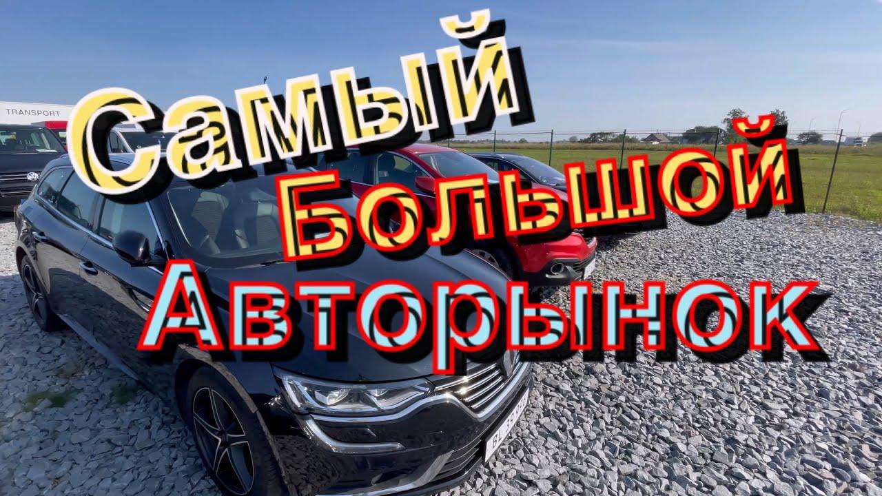 Поиск Авто на самом большом рынке Украины