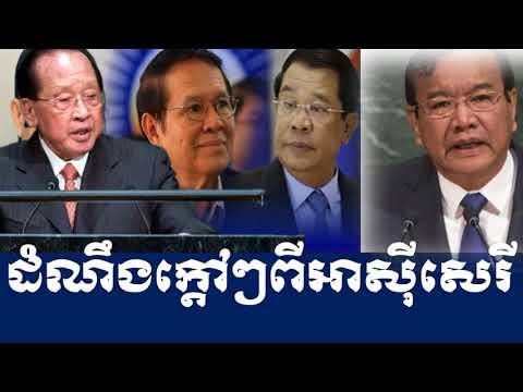 RFA Khmer Radio,Radio Free Asia ,Night News On 24 September 2017,Cambodia News,By Neary khmer