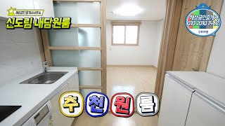 서울 신도림원룸 내담빌(기본형A)