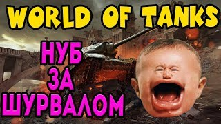 Стрим игры World of Tanks Blitz.