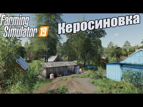 """НОВАЯ РУССКАЯ ФЕРМА """"КЕРОСИНОВКА"""" ДЛЯ FARMING 19"""