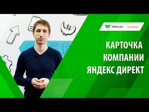 Карточка организации Яндекс Vs виртуальная визитка