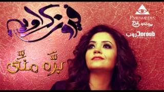 فيروز كراوية - القهوه / Fayrouz Karawya - Coffee
